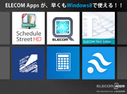 ELECOM AppsLy[