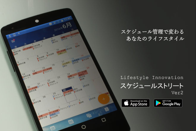 スケジュール帳 アプリ