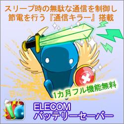 ELECOM�o�b�e���[�Z�[�o�[