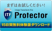 ITF Protector 試用版ダウンロード