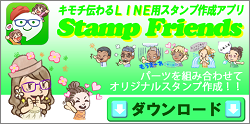 Stamp Friends